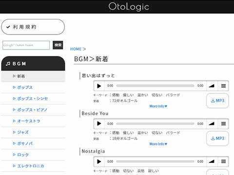 OtoLogic オトロジック