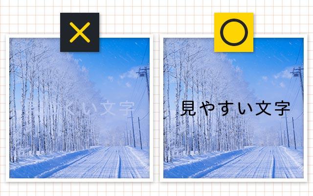 文字と下画の明度差が低い