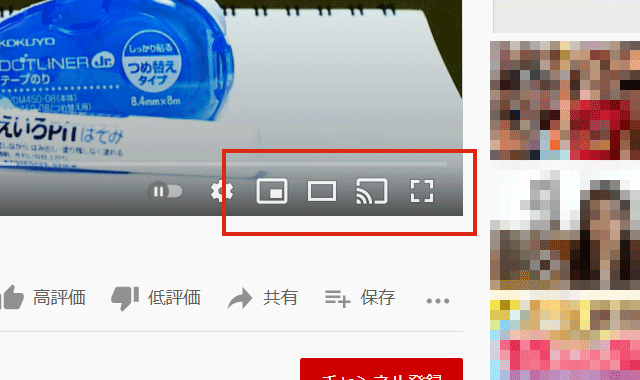 YouTube 表示モード